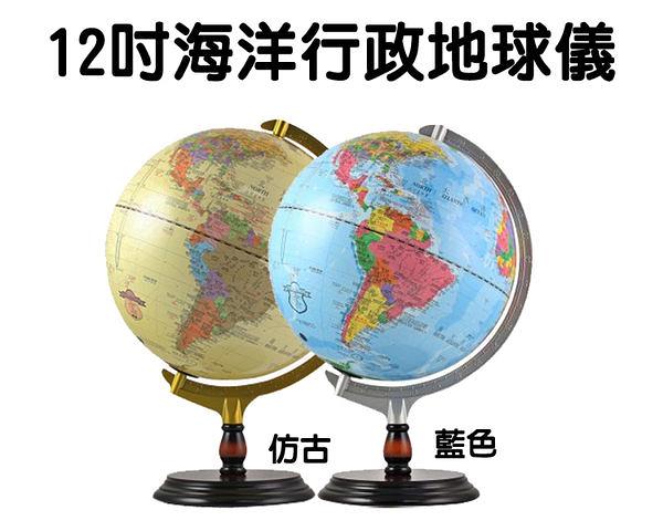 精緻海洋行政地球儀(12吋木座,藍色或仿古,中英對照),贈禮自用兩相宜,台灣製造品質保證