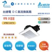 台達電直流換氣扇 VFB21AXT4 超省電靜音 店長推薦款 兩段大風量