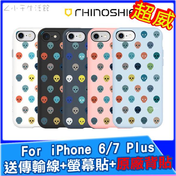 犀牛盾-客製化背蓋 iPhone i6 i6s i7 i8 Plus 5.5吋 保護殼 背蓋 手機殼 耐衝擊背蓋-小骷髏