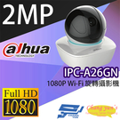 IPC-A26GN 1080P 2百萬畫素 Wi-Fi 旋轉無線攝影機 智慧追蹤 大華dahua 監視器