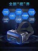 VR眼鏡VR眼鏡手機專用3d虛擬現實rv眼睛谷歌4d手柄游戲機∨r一體機蘋果oppo 新年禮物
