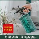 澆花噴壺瓶家用塑料灑水壺氣壓式壓力噴霧消毒室內噴水養花噴水壺 蘿莉小腳丫