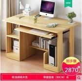 簡易電腦桌臺式家用小桌子簡約現代臥室書桌辦公桌學生宿舍寫字桌 LX爾碩數位