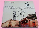 (二手書)台灣客家地圖