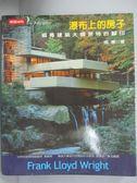 【書寶二手書T1/建築_LPJ】瀑布上的房子_成寒