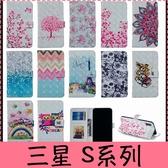 【萌萌噠】三星 Galaxy S8 S9 plus  日韓時尚個性彩繪側翻皮套 全包軟邊 插卡支架 手機套 皮套