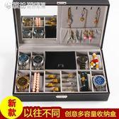 手錶收納盒 首飾盒眼鏡盒子手錶飾品收盒項鍊手鍊多功能收納盒戒指展示盒 「繽紛創意家居」