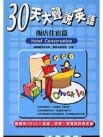 二手書博民逛書店《30天大聲說英語-飯店住宿篇(附二片CD)》 R2Y ISBN:9570403187