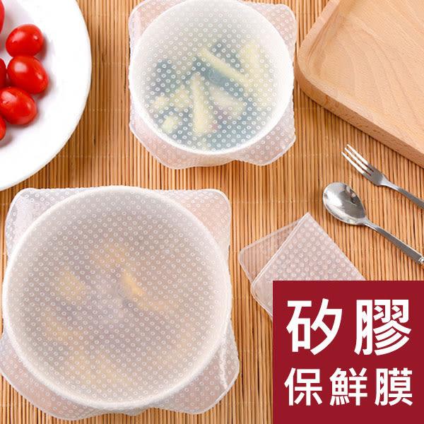 【小2入】透明矽膠密封蓋保鮮膜/食品級矽膠保鮮膜/密封保鮮/冰箱/微波