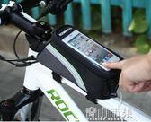 自行車包山地車上管包馬鞍包手機袋 防水觸屏包車前掛包騎行包 青山市集