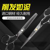 美髮剪刀 理髮美髮剪刀家用打薄剪瀏海剪平剪牙剪專業組合套裝