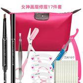 修眉工具套裝女生初學者新手修眉刀眉筆化妝包套裝hh181 『美鞋公社』