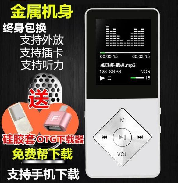 MP3金屬mp3mp4播放機 自帶內存插卡mp4錄音顯示歌詞學生英語MP3電子 DF  艾維朵