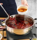 加厚不銹鋼湯鍋火鍋煲湯鍋具家用涮火鍋燃氣電磁爐專用火鍋igo
