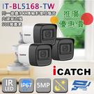高雄/台南/屏東監視器 IT-BL5168-TW 500萬畫素 同軸音頻攝影機 iCATCH可取 管型監視器 3支推廣價