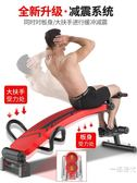 ADKING仰臥起坐健身器材家用男腹肌板運動輔助器收腹多功能仰臥板
