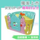 【i-smart】兒童遊戲圍欄-馬卡龍款+溜滑梯(7+2片裝)  009217