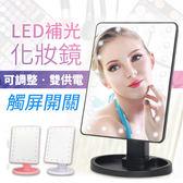 LED補光化妝鏡【HE138】觸控梳妝鏡帶燈360度旋轉鏡子USB電池供電補妝鏡桌鏡台式立鏡公主鏡#捕夢網