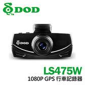 DOD LS475W【贈 32G+後扣+3孔+吸盤式救星】GPS測速 1080P WDR 行車記錄器