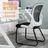 電腦椅 舒適 電腦椅家用可折疊網椅弓形腳職員椅麻將椅現代簡約辦公椅子 igo歐萊爾藝術館