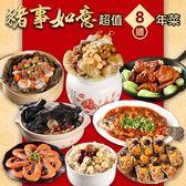 【愛上功夫年菜】豬事如意經典超值8道年菜組(6菜2湯/適合6-8人份)