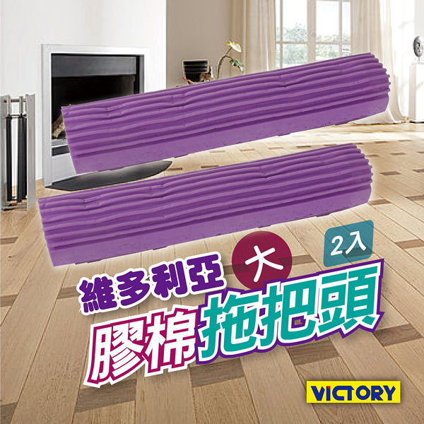 【VICTORY】維多利亞大膠棉替換頭(2入)#1025025  吸水膠棉 浴室拖把