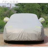 汽車車罩 上汽名爵銳行MG3SWGTMG56ZS新榮威350550RX5i6汽車衣車罩外套「Chic七色堇」