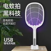 驅蚊器充電式家用物理滅蚊燈靜音二合一兩用電子蒼蠅電擊捕蚊子滅蚊神器  一米陽光