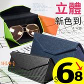 【↘超低價】魔術眼鏡盒 收納盒 摺疊磁便攜帶 ☆匠子工坊☆【UZ0008】