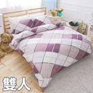 【格紋條-紫】雙人兩用被床包組