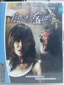 挖寶二手片-K03-070-正版DVD-泰片【屍魂落魄】-泰國鬼工廠打造超靈異視覺力作(直購價)