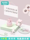 嬰兒指甲剪套裝寶寶指甲剪刀新生兒專用防夾肉指甲鉗安全嬰幼兒童 小天使