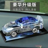 創意車載香水座式車內飾品擺件車用持久香水瓶車模除異味汽車用品