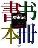 (二手書)東亞四地:書的新文化