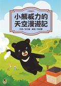 (二手書)小熊威力:小熊威力的天空漫遊記