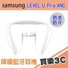 Samsung 三星 LEVEL U Pro ANC 頸環式高音質 藍牙耳機 白色,簡約降噪防潑水,分期0利率