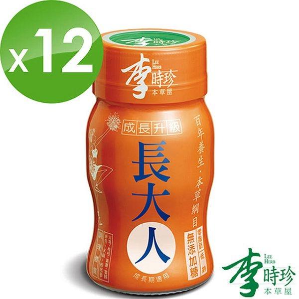 下殺62折【李時珍】長大人女生(12入) 特價1299元