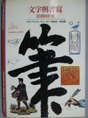 【書寶二手書T7/藝術_HBA】文字與書寫-思想的符號_Georges Jean,
