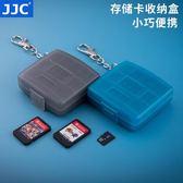 JJC 內存卡盒SD卡 CF卡 TF卡 手機SIM卡電話卡 任天堂Switch游戲卡【美物居家館】