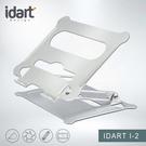 【idart】I-2 筆電/平板/繪圖螢幕多功能支架 (IDART02)- 意念數位館
