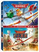 【停看聽音響唱片】【DVD】飛機總動員 1+2 套裝