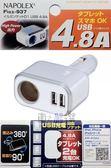 車之嚴選 cars_go 汽車用品【Fizz-937】日本NAPOLEX 4.8A雙USB+單孔直插式90度可調點煙器電源插座擴充器