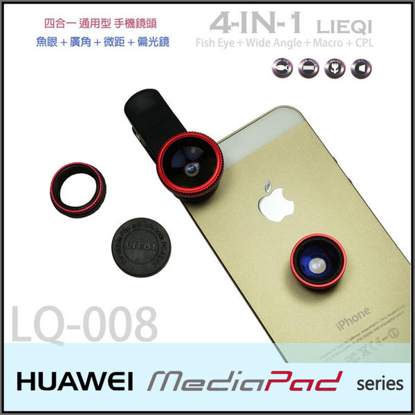 ★超廣角+魚眼+微距+偏光Lieqi LQ-008通用手機鏡頭/華為 HUAWEI G7 PLUS