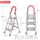 梯子 鋁合金家用梯子加厚四五步梯折疊扶梯樓梯不銹鋼室內人字梯凳【快速出貨】