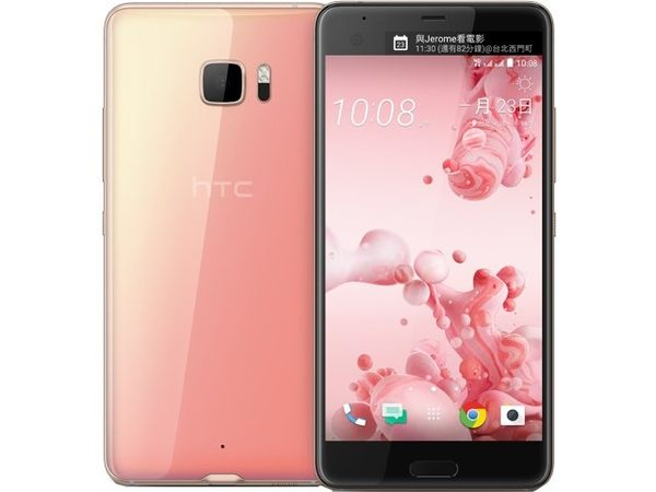 【星欣】HTC U Ultra 4G/64G 5.7吋3D 曲面水漾玻璃 1,600 萬畫素前鏡頭 指紋辨識 直購價