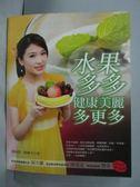 【書寶二手書T5/養生_YHT】水果多多健康美麗多更多_陳海茵
