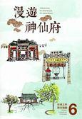 漫遊神仙府:府城文學踏查地圖(6)