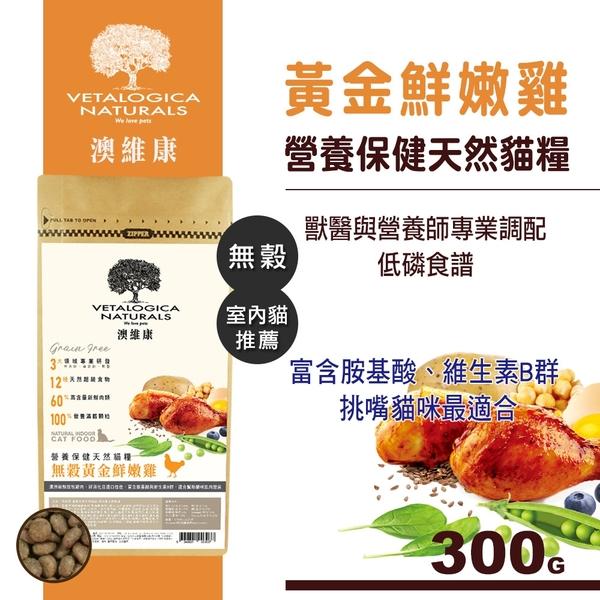 【SofyDOG】Vetalogica 澳維康 營養保健天然貓糧-雞肉(300克) 貓飼料 貓糧