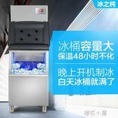 冰之純 200KG奶茶店制冰機 商用大型大容量全自動專用冰塊制作機igo『櫻花小屋』