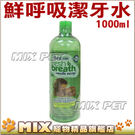 ◆MIX米克斯◆美國Fresh breath鮮呼吸.寵物專用潔牙水大罐33.8oz(1000ml),家庭號大罐